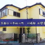 東京都立川市砂川町 H様邸 外壁塗装工事