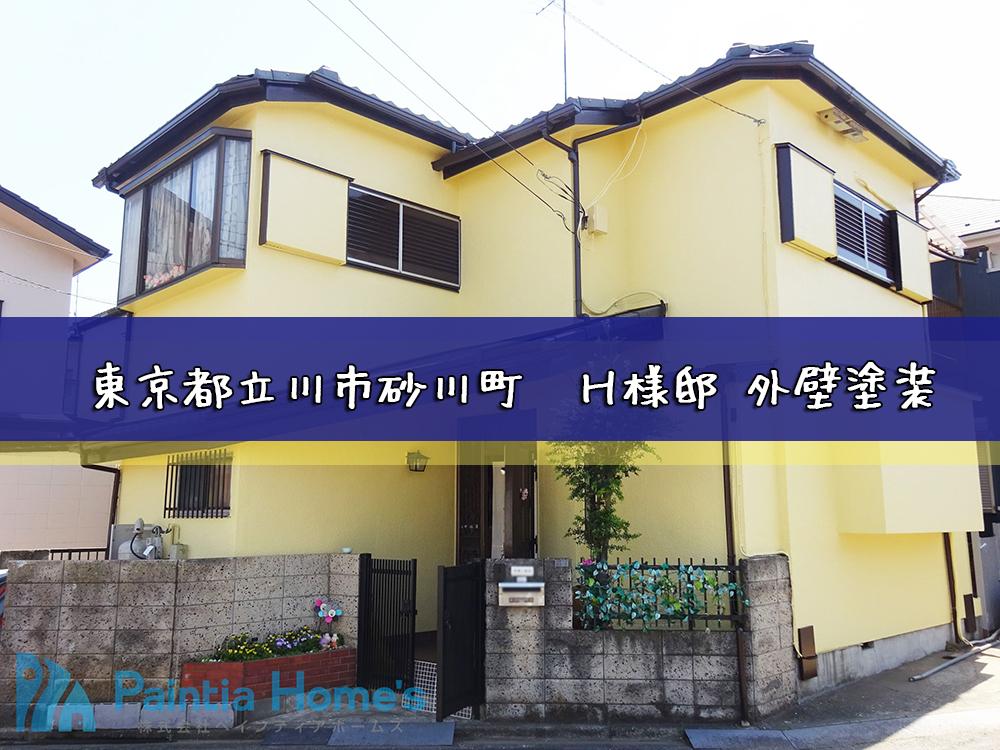 ペインティアホームズ 東京都立川市 外壁塗装施工事例 before-1