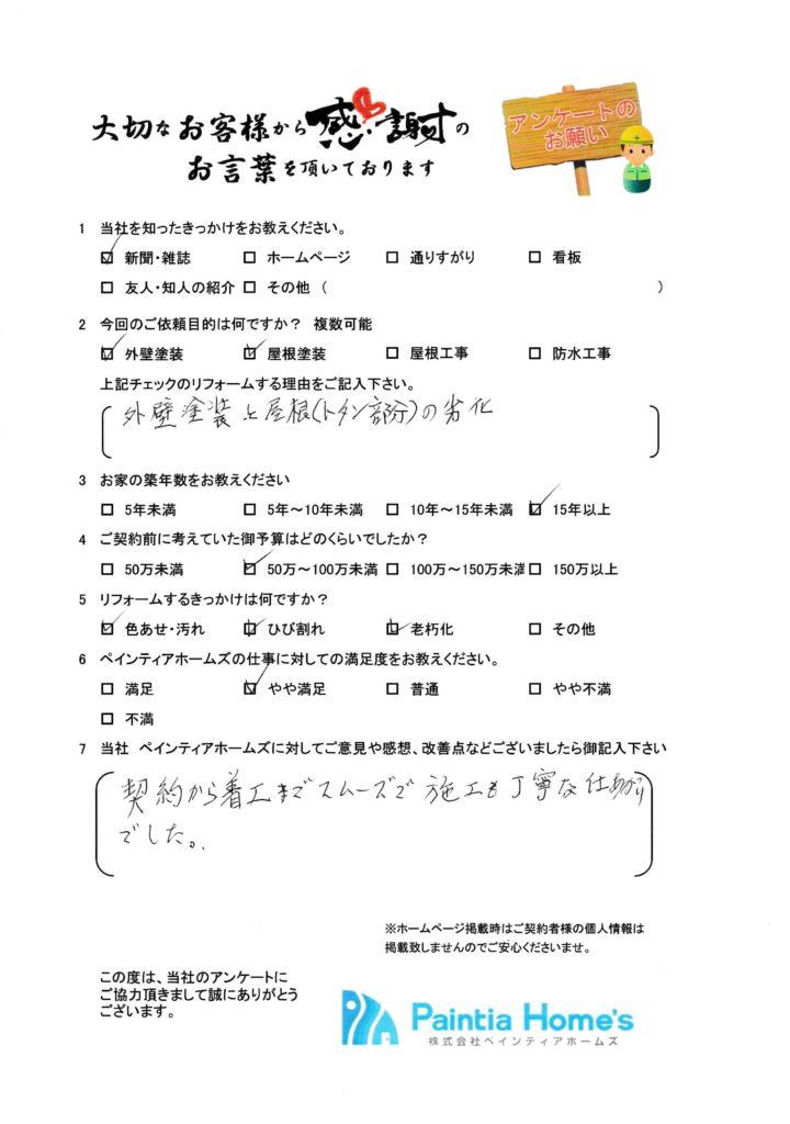 お客様のお声-Vol-6 東京都練馬区外壁塗装ペインティアホームズ