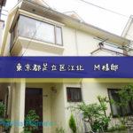 東京都足立区江北 M様邸 外壁塗装/屋根塗装工事