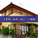 千葉県八街市八街に T様邸 外壁塗装工事