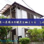 神奈川県横浜市鶴見区獅子ケ谷 S様邸 外壁塗装工事