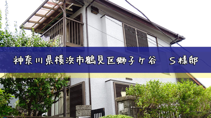 20180712TOP ペインティアホームズ 神奈川県横浜市鶴見区