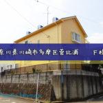 神奈川県川崎市多摩区菅北浦  F様邸 外壁/屋根塗装工事