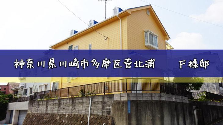 20180718TOP ペインティアホームズ 外壁塗装施工事例 神奈川県川崎市多摩区