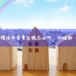 神奈川県横浜市青葉区鴨志田町 M様邸 外壁塗装