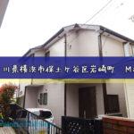 神奈川県横浜市保土ケ谷区岩崎町 M様邸 外壁塗装/屋根塗装工事