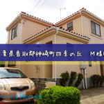 千葉県香取郡神崎町四季の丘 M様邸 外壁塗装工事