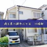 埼玉県川越市小ケ谷 H様邸 外壁塗装/屋根塗装工事