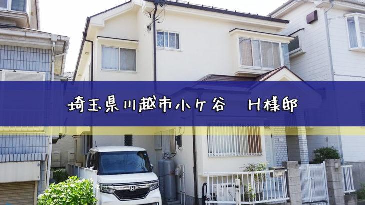 OP ペインティアホームズ 埼玉県川越市 施工事例 280611