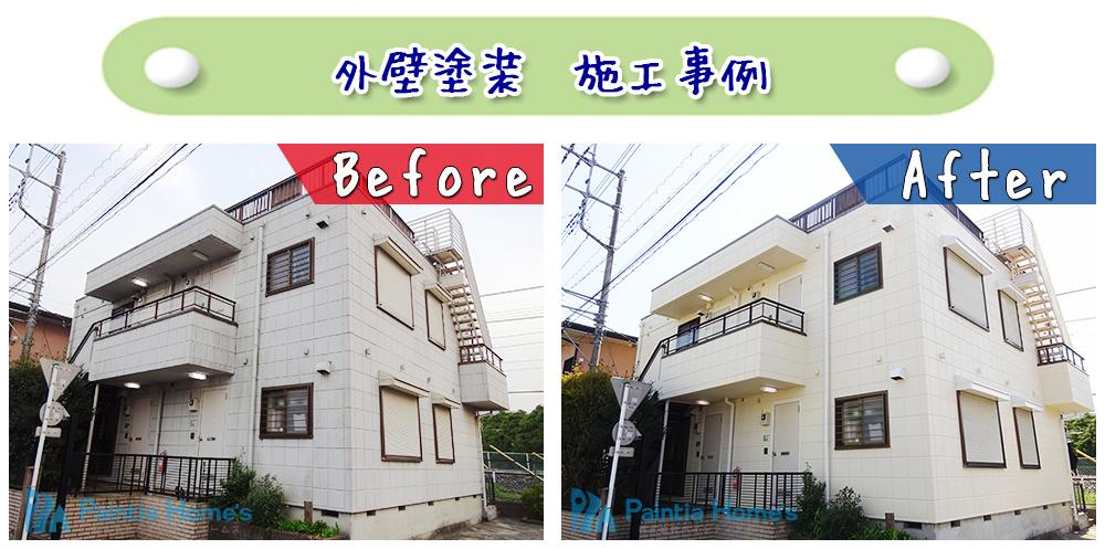 外壁塗装施工事例 ペインティアホームアズ