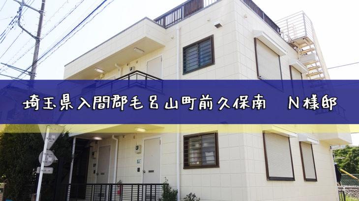 埼玉県入間郡毛呂山町前久保南 N様邸 外壁塗装工事
