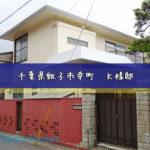 千葉県銚子市幸町 K様邸 外壁塗装工事