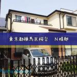 東京都練馬区桜台 N様邸 外壁/屋根塗装工事