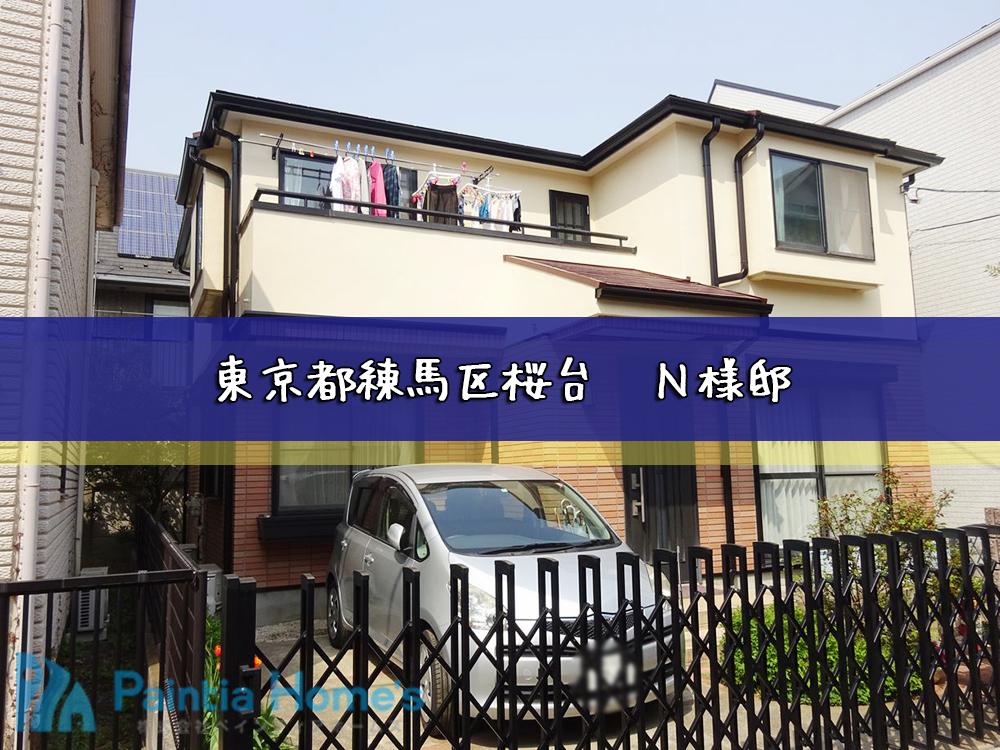 東京都練馬区桜台 N様邸