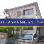 神奈川県海老名市国分寺台 T様邸 外壁塗装/屋根塗装工事