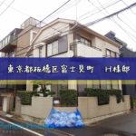 東京都板橋区富士見町 H様邸 外壁塗装/屋根塗装工事