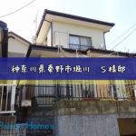 神奈川県秦野市堀川 S様邸 外壁塗装/下屋根塗装工事