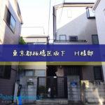 東京都板橋区坂下 H様邸 外壁塗装工事/屋根塗装工事