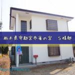 栃木県宇都宮市雀の宮 S様邸 外壁塗装工事