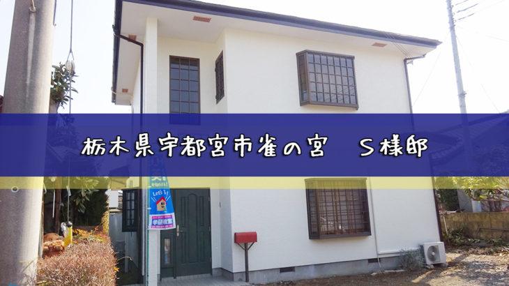 栃木県宇都宮市雀の宮 S様邸