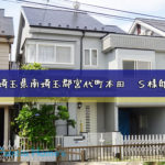 埼玉県南埼玉郡宮代町本田 S様邸 外壁塗装/屋根塗装工事