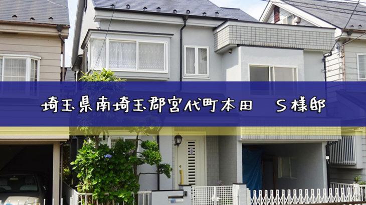 20180718-2TOP ペインティアホームズ 外壁塗装施工事例 埼玉県南埼玉郡