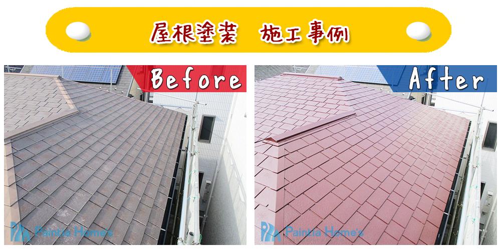 屋根塗装施工事例 屋根塗装専門会社 ペインティアホームズ