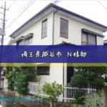 埼玉県越谷市 N様邸 外壁塗装施工事例