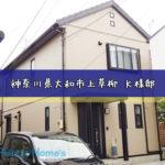 神奈川県大和市上草柳 K様邸 外壁/屋根塗装工事