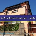 神奈川県横浜市旭区白根 I様邸 外壁塗装/屋根塗装工事