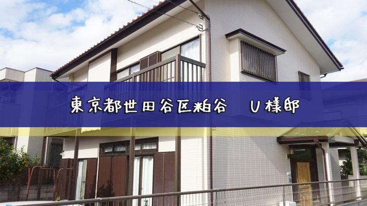 東京都世田谷区粕谷 U様邸 外壁塗装工事