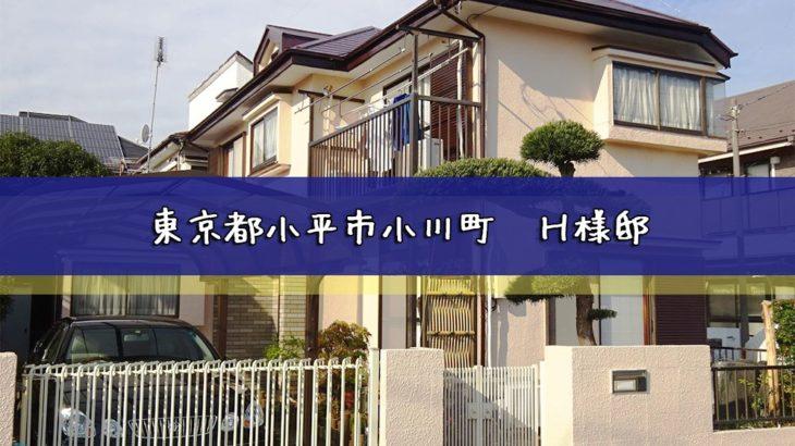 東京都小平市小川町 H様邸 外壁塗装/屋根塗装工事