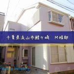 千葉県流山市鰭ケ崎 M様邸 外壁塗装/屋根塗装工事