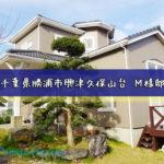千葉県勝浦市興津久保山台 M様邸 外壁塗装/屋根塗装工事