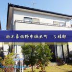 栃木県佐野市堀米町 S様邸 外壁塗装/屋根塗装工事