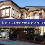 埼玉県さいたま市岩槻区日の出町 T様邸 外壁塗装/屋根塗装工事