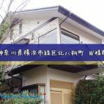 神奈川県横浜市緑区北八朔町 W様邸 外壁塗装工事/軒天改修工事