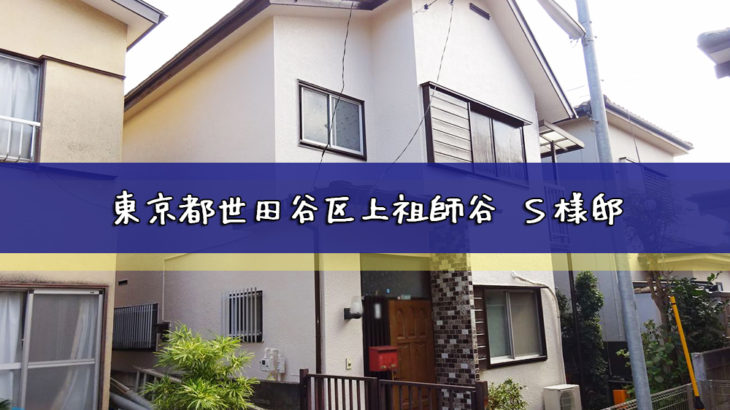 株式会社ペインティアホームズ 東京都世田谷区外壁施工事例