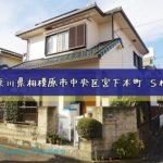 神奈川県相模原市中央区宮下本町 S様邸 外壁塗装工事