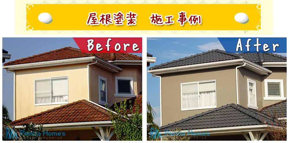 屋根塗装施工事例 株式会社ペインティアホームズ