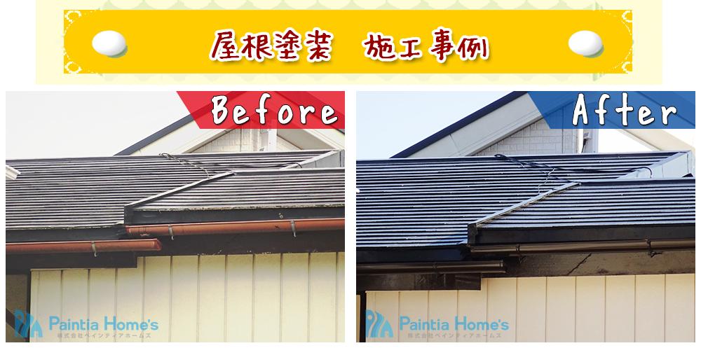 屋根塗装施工事例 株s気会社ペインティアホームズ