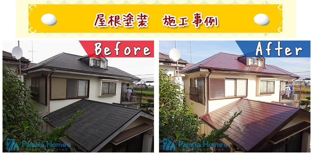 屋根塗装施工事例 東京都小平市小川町