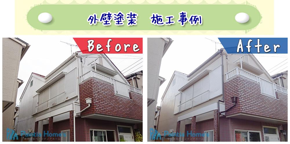 外壁塗装施工事例 ㈱ペインティアホームズ