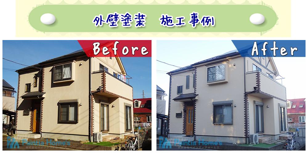 ペインティアホームズ 埼玉県外壁塗装