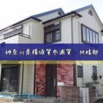 神奈川県横須賀市浦賀 M様邸 外壁塗装/屋根塗装工事