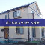 埼玉県狭山市水野 外壁塗装/屋根塗装工事