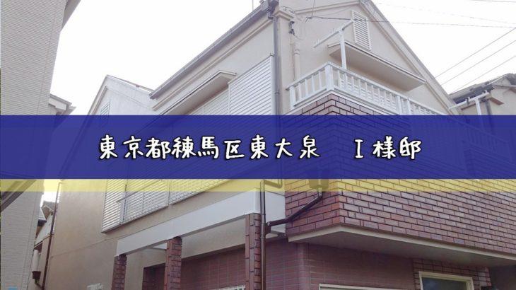 東京都練馬区東大泉 外壁塗装/屋根塗装工事