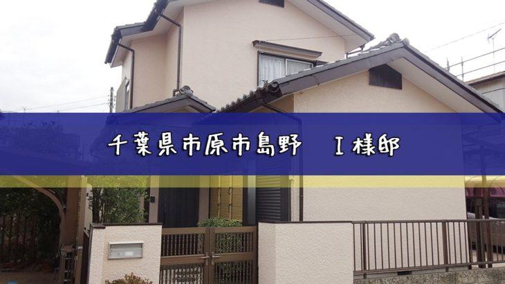 千葉県市原市島野 I様邸 外壁塗装工事