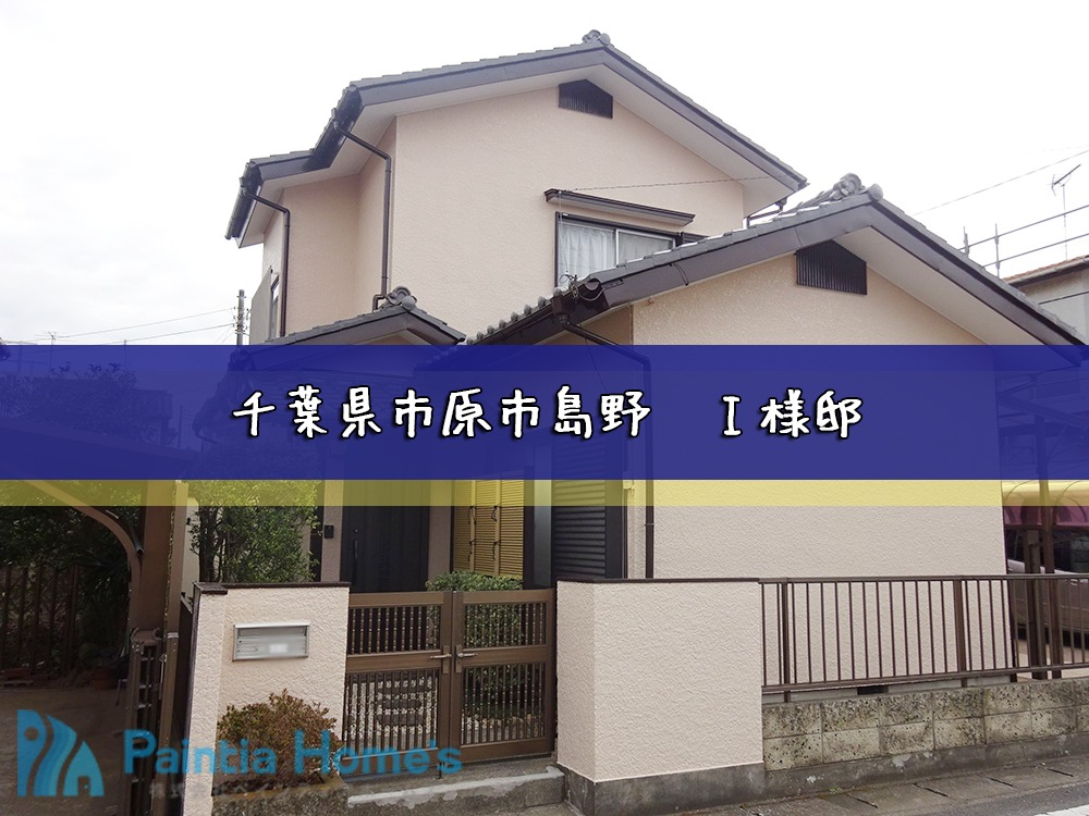 TOP 千葉県 外壁塗装施工事例 ペインティアホームズ